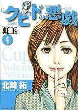 表紙: クピドの悪戯(4) (ヤングサンデーコミックス)   北崎拓