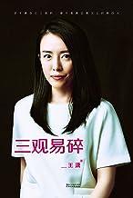 三观易碎(2016最新修订版,励志偶像美女CEO王潇献给女性的三观重塑读本)