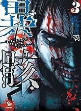 異骸-THE PLAY DEAD/ALIVE-(3) (RYU COMICS)