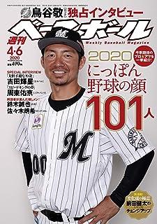 週刊ベースボール 2020年 4/6 号 特集:2020にっぽん野球の顔101人