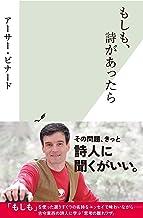 表紙: もしも、詩があったら (光文社新書) | アーサー・ビナード