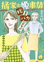 表紙: 橘家の姫事情 : 2 嫁をバカにすなッ!! (ジュールコミックス) | 金子節子