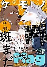 Charles Magケモノ vol.4 (シャルルコミックス)