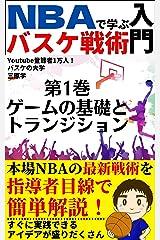 NBAで学ぶバスケ戦術入門 【第1巻】: ゲームの基礎とトランジション (バスケの大学) Kindle版