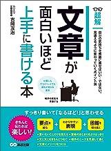 表紙: 文章が面白いほど上手に書ける本 ―――自分の気持ちを素直に表せばいい・・・ではない。 (ビジネスベーシック「超解」シリーズ) | 吉岡友治