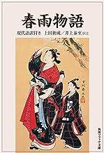 表紙: 春雨物語 現代語訳付き (角川ソフィア文庫) | 井上 泰至