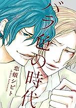 表紙: バラ色の時代 (onBLUE comics) | 恋煩シビト