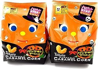 【ハロウィン限定】東ハト キャラメルコーン パンプキンプリン味 77g ×2個