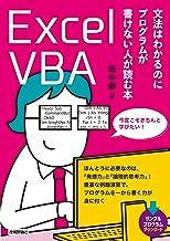 表紙: Excel VBA 文法はわかるのにプログラムが書けない人が読む本   田中 徹