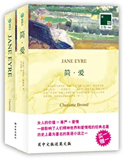 双语译林043:简爱(附英文版1本) (双语译林 壹力文库) (English Edition)