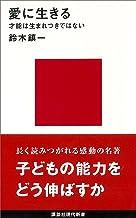 表紙: 愛に生きる (講談社現代新書)   鈴木鎮一