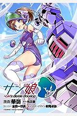 【無料】サン娘 ~Girl's Battle Bootlog 【プロローグ版】(0) サン娘 ~Girl's Battle Bootlog 第0話【プロローグ版】 (コミックライド) Kindle版