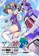 【無料】サン娘 ~Girl's Battle Bootlog 【プロローグ版】(0) サン娘 ~Girl's Battle Bootlog 第0話【プロローグ版】 (コミックライド)
