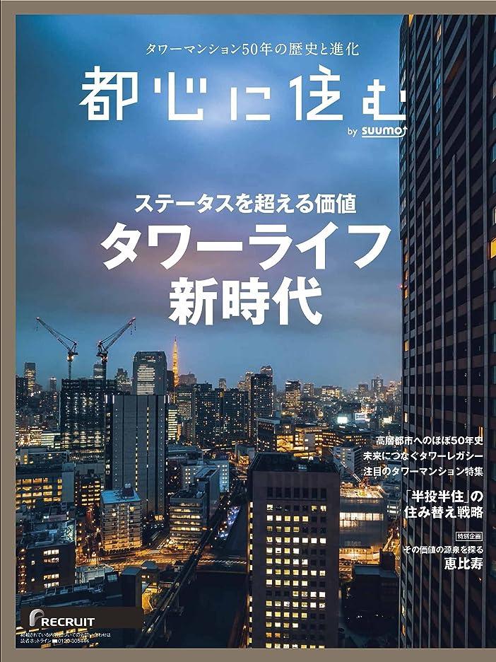 お世話になった以下フォーマル都心に住む by SUUMO 2017年 05月号 [雑誌] (バイスーモ)