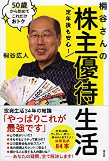 定年後も安心!  桐谷さんの株主優待生活 50歳から始めてこれだけおトク...