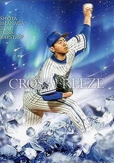 BBM2016/2nd ■CROSS FREEZE カード■CF71/今永昇太/横浜DeNA ≪ベースボールカード≫