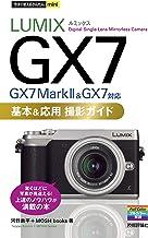 表紙: 今すぐ使えるかんたんmini LUMIX GX7 基本&応用 撮影ガイド[GX7 Mark II & GX7対応] | MOSH books