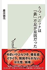 うつ・パニックは「鉄」不足が原因だった (光文社新書) Kindle版