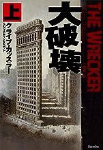表紙: 大破壊(上) (扶桑社BOOKSミステリー) | ジャスティン・スコット