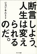 表紙: 断言しよう、人生は変えられるのだ。 | ジョン・キム