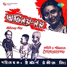 Best shefali ghosh mp3 song Reviews