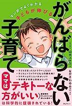 表紙: 子どもが伸びるがんばらない子育て   山本ユキコ