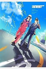 相対フライトサイン【ペーパー付】 (G-Lish comics) Kindle版