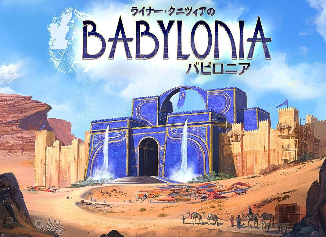 迫害くそーアンデス山脈アークライト バビロニア 完全日本語版