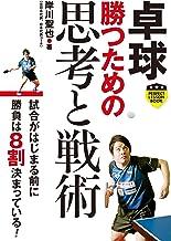 表紙: 卓球 勝つための思考と戦術 (PERFECT LESSON BOOK)   岸川 聖也