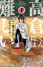 表紙: 高倉くんには難しい 1 (ボニータ・コミックス) | サブリック