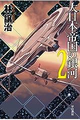 大日本帝国の銀河 2 (ハヤカワ文庫JA) Kindle版
