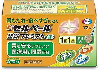 【第2類医薬品】新セルベール整胃プレミアム錠 72錠 セルフメディケーション対象品
