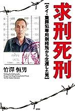 表紙: 求刑死刑 タイ・重罪犯専用刑務所から生還した男 | 竹澤恒男