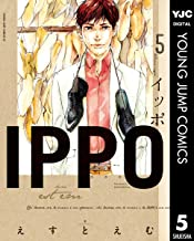 表紙: IPPO 5 (ヤングジャンプコミックスDIGITAL)   えすとえむ