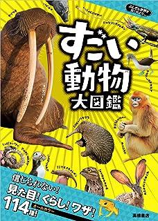 ふしぎな世界を見てみよう! すごい動物 大図鑑