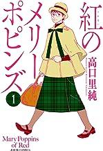 紅のメリーポピンズ(1) (ジュールコミックス)