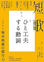 表紙: 短歌 2020年4月号 [雑誌] 雑誌『短歌』 | 角川文化振興財団