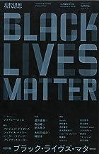 現代思想 2020年10月臨時増刊号 総特集◎ブラック・ライヴズ・マター