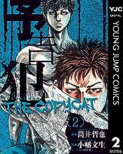表紙: 予告犯―THE COPYCAT― 2 (ヤングジャンプコミックスDIGITAL) | 筒井哲也