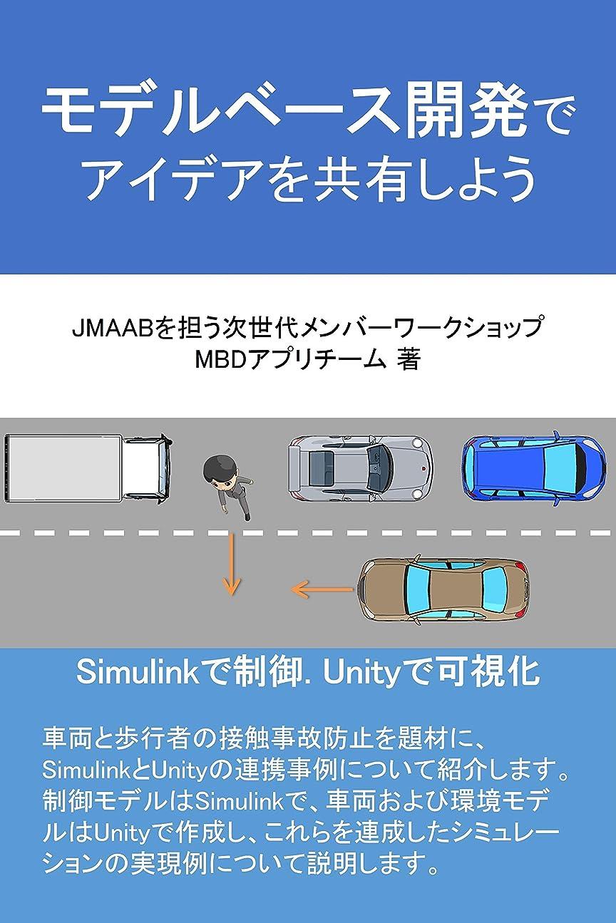 万歳入植者正確モデルベース開発でアイデアを共有しよう: Simulinkで制御. Unityで可視化