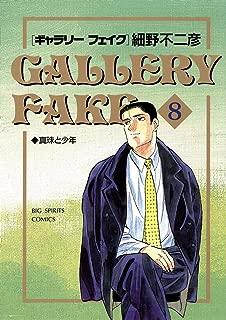 ギャラリーフェイク(8) (ビッグコミックス)