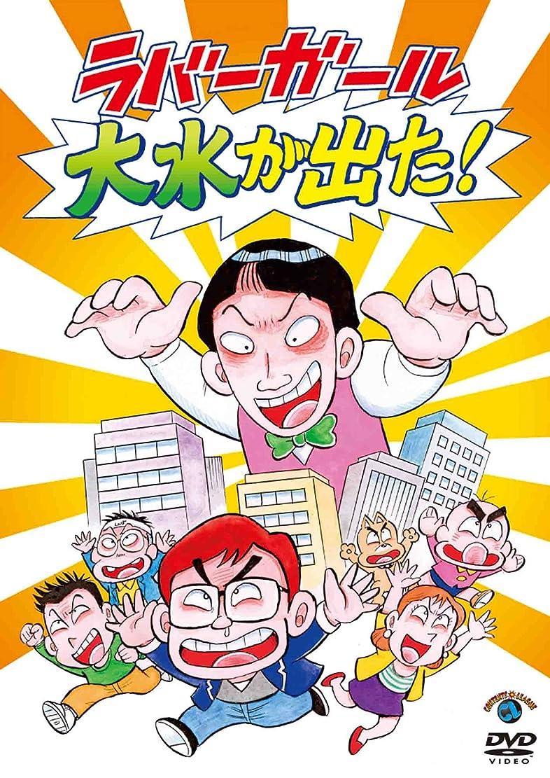 ひらめきペン忍耐ラバーガールLIVE「大水が出た!」 [DVD]