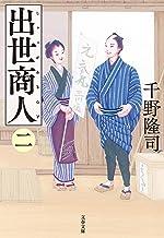 表紙: 出世商人(二) (文春文庫) | 千野 隆司