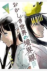 おかしき世界の境界線(4) (裏少年サンデーコミックス) Kindle版