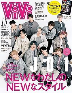 ViVi (ヴィヴィ) 2020年 10月号 [雑誌]
