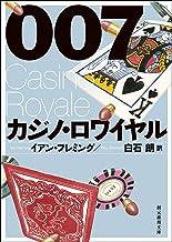 表紙: 007/カジノ・ロワイヤル【白石朗訳】 ジェームズ・ボンド・シリーズ (創元推理文庫) | イアン・フレミング