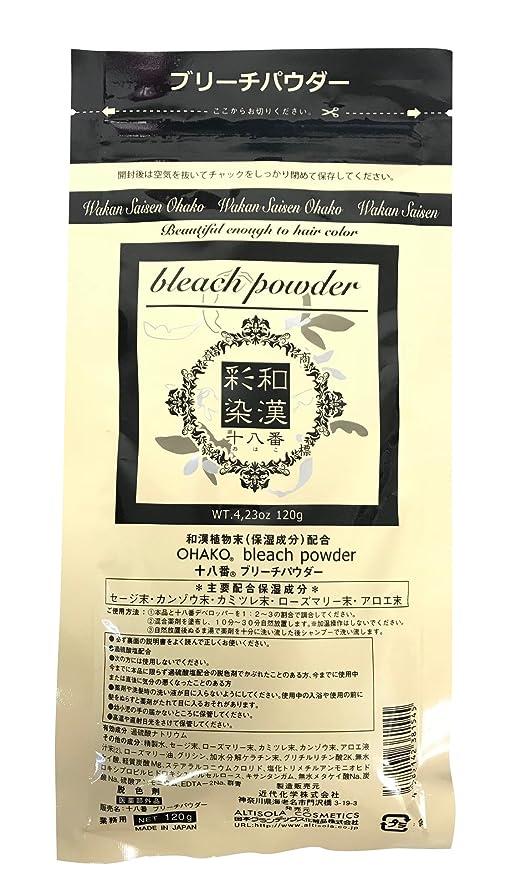 郵便番号能力寝具グランデックス 和漢彩染 十八番 120g ブリーチパウダー