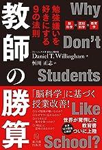 表紙: 教師の勝算―勉強嫌いを好きにする9の法則 | Daniel T. Willingham