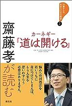 表紙: 齋藤孝が読む カーネギー『道は開ける』 22歳からの社会人になる教室   齋藤 孝