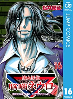 魔人探偵脳噛ネウロ モノクロ版 16 (ジャンプコミックスDIGITAL)